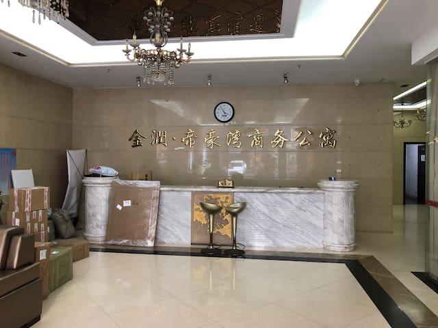 金润商务公寓