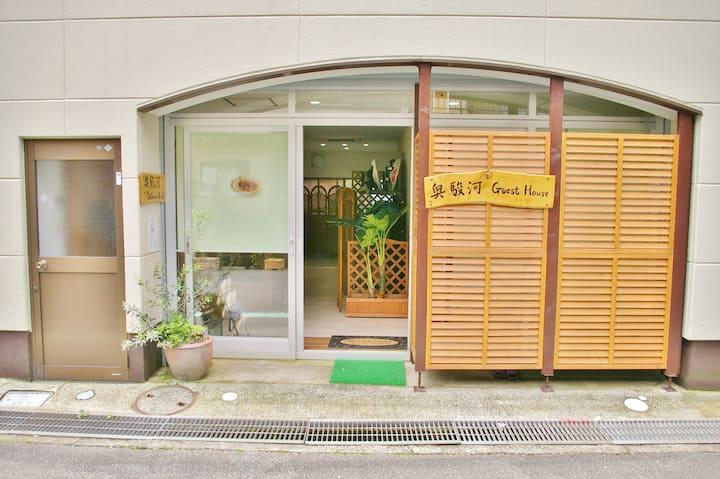 奥駿河ゲストハウス <Room 101>