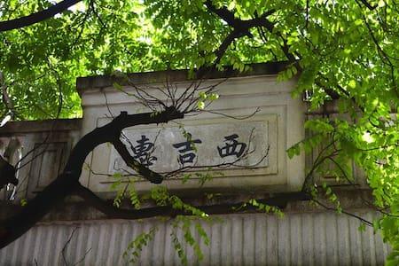 1# Guangzhou Yuexiu Hui Ji Japanese - guangzhou - Townhouse
