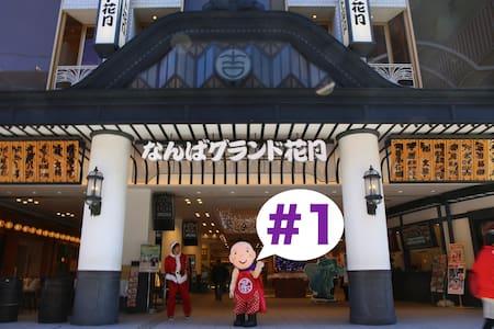 ★nice&decent★Namba,Shinsaibashi★#1 - 大阪市
