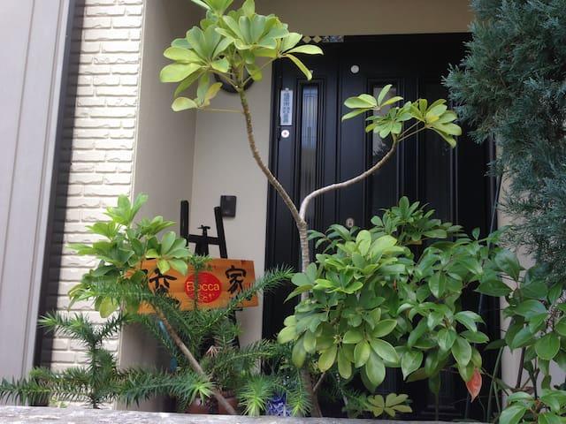 Homestay in Japanese homes. - Higashi Ward, Fukuoka - House