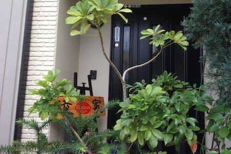 Trying to homestay in Japanese homes. - Higashi Ward, Fukuoka - 独立屋