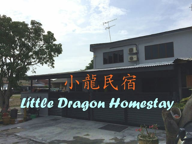 Little Dragon Homestay | Cozy~Home - Tanjong Sepat - บ้าน