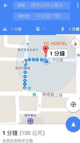 FC HOSTEL瑞芳車站旁-自由空間青年民宿-往九份&平溪交通最便利 - 瑞芳區 - Dorm