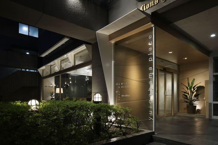 1 Room Pack : Beach & Buddha 10min Free wifi - Kamakura-shi - Appartamento
