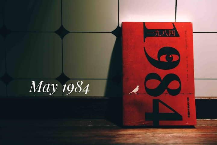 【1984】艺术/美感/先锋/Chill&Chic法租五原路淮海中路静安寺静谧的家/花园吧台投影仪