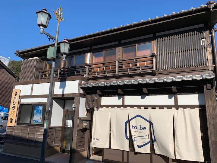 平戸商店街のゲストハウス/to be HIRADO room5