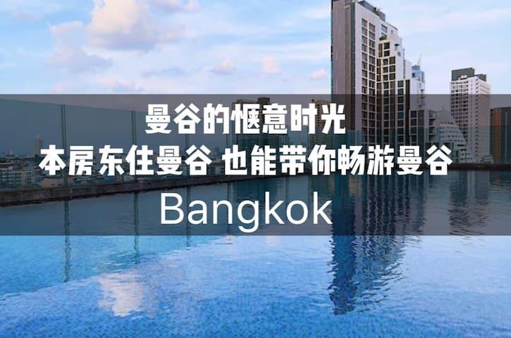 曼谷市中心No.9网红ins/抖音打卡湄南河夜景大房,近BTS,高空无边泳池,景观健身房
