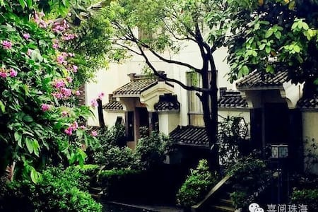 Chinese style house gathers reading&accommodation - Zhuhai - Huvila