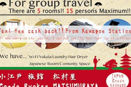 最大15名様収容可能!観光地へのアクセス抜群!小江戸川越 旅館松村屋 - Kawagoe-shi