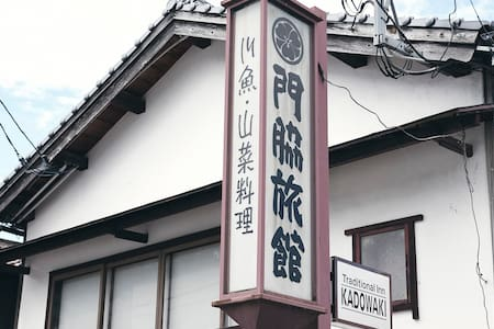 門脇旅館 Traditional Inn Kadowaki