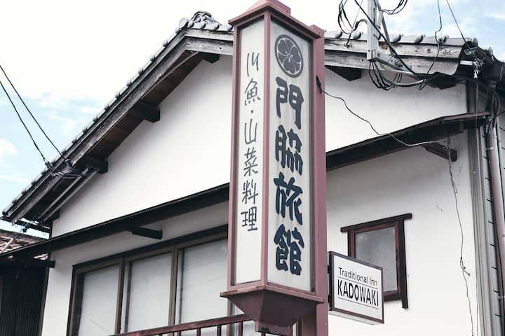門脇旅館 Traditional Inn Kadowaki