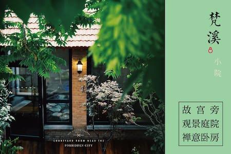 梵溪 故宫旁 日式花园庭院 禅意卧房 - Peking - Haus