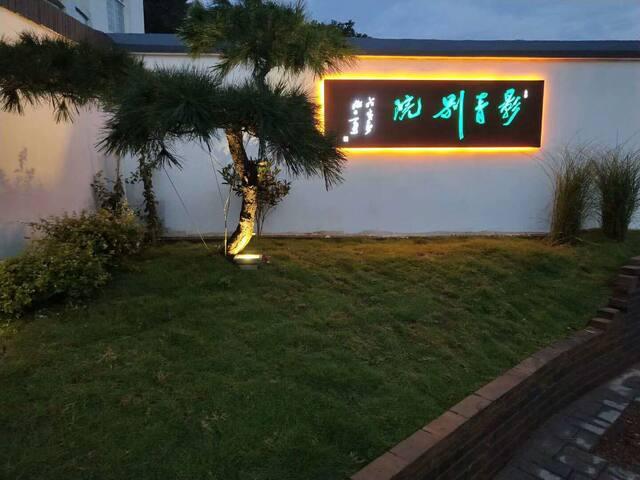 影青别院 《半 夏》三宝瓷谷民宿  2.4米超大床房