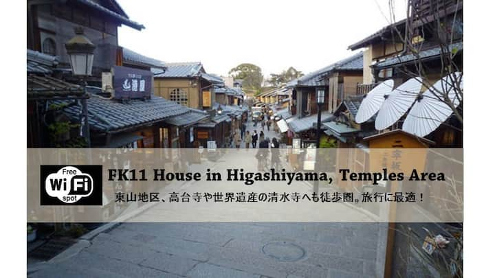 FK11 House in Higashiyama, Temples Area/Free WiFi