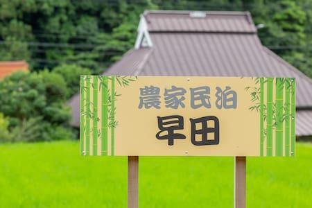 「早田」青々とした水田が広がる農家民泊 (1泊2食付き)