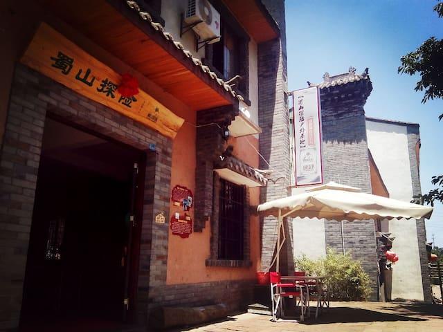 蜀山探险户外基地 - Deyang - Villa