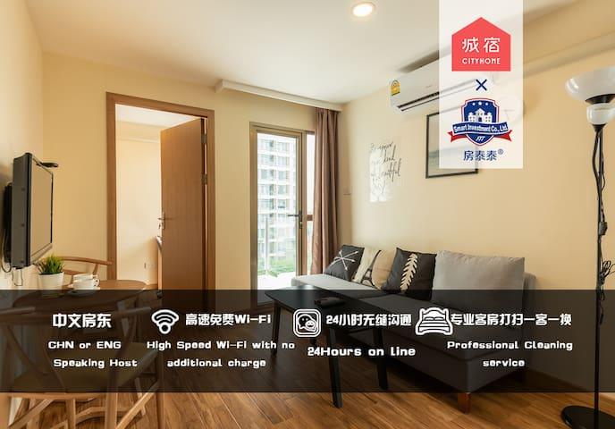 【Bangkok-Sukhumvit 50】精装一室一厅公寓|步行至BTSOnnut|直达暹罗广场