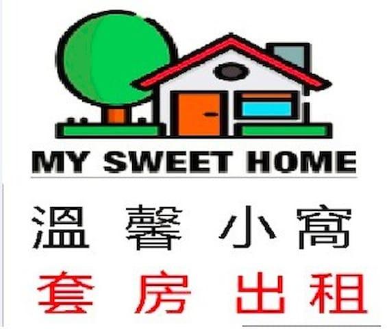 溫馨小窩 HOME -My Sweet Home