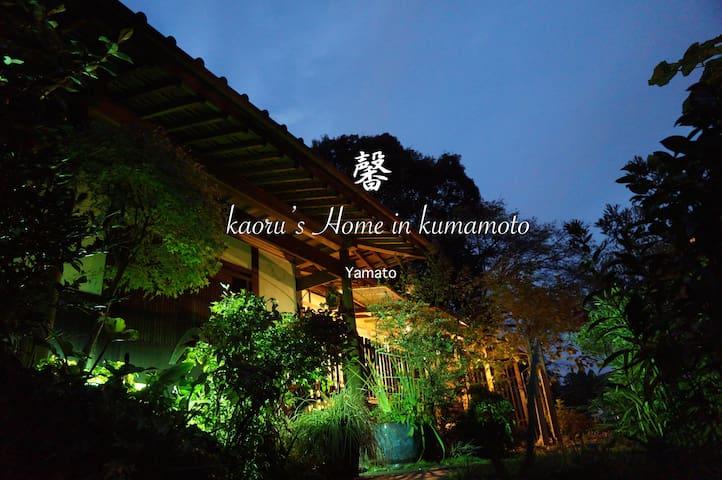 朝食付き、本格古民家生活、五右衛門風呂、郷土料理、田舎体験、WI-FI、阿蘇山&高千穂車で一時間 - Yamato-chō - Talo