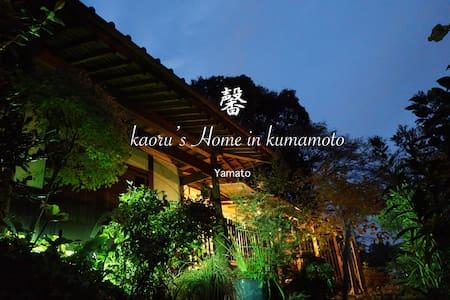 朝食付き、本格古民家生活、五右衛門風呂、郷土料理、田舎体験、WI-FI、阿蘇山&高千穂車で一時間 - Yamato-chō