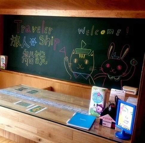 櫃台與布告欄 Counter bulletin board