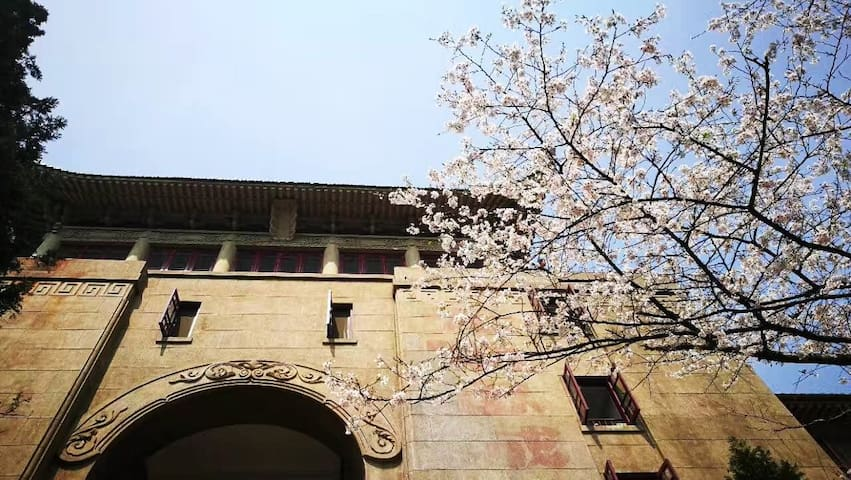 最美武汉大学,校园内的老房子,东湖邻岸、步行珞珈山、百年樱园宿舍、图书馆、博物馆只要5分钟 - 武汉 - Kondominium