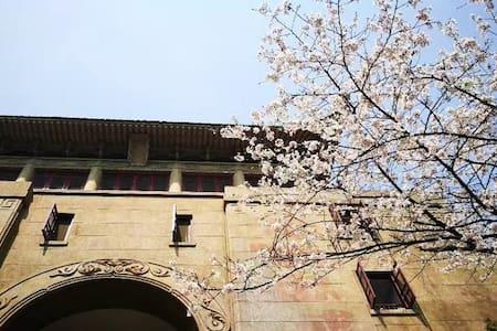 最美武汉大学,校园内的老房子,东湖邻岸、步行珞珈山、百年樱园宿舍、图书馆、博物馆只要5分钟 - 武汉 - Wohnung
