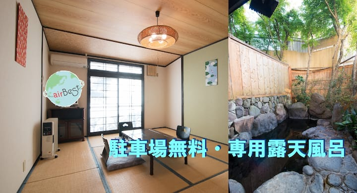 103 Privat hotspring bath, Max 12 ppl, Kinrin Lake