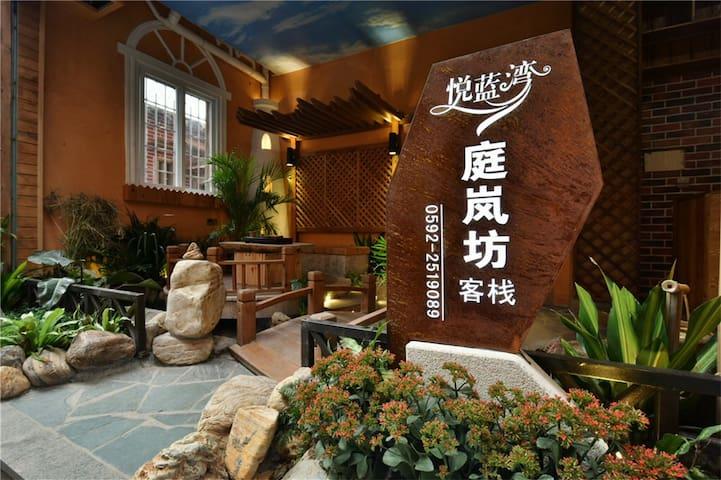 厦门曾厝垵,悦蓝湾庭岚坊.舒适大床房4 - Xiamen - House