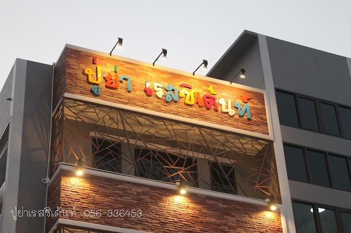 Pooh Ya Resident ( Riverside ) - Nakhon Sawan - Apartemen