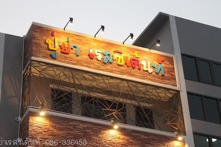 Pooh Ya Resident ( Riverside ) - Nakhon Sawan