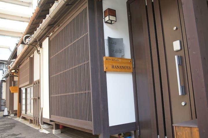 四条駅から徒歩三分京都町家