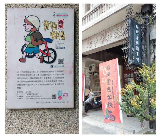西螺背包客棧同時為西螺老街圖書館及青銀共學中心。 Xiluo Backpacker House also is Xiluo Old Street Library.