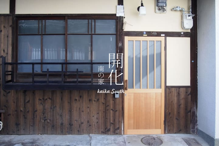 Traditional Kyoto town house_South