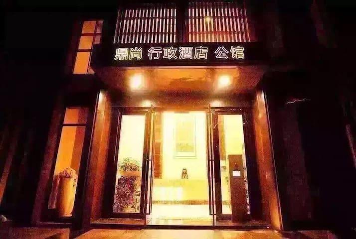 现代感的Loft欣赏到迷人景色 - 长兴县 - Lägenhet