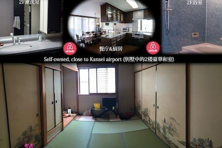 大阪豪宅客房,华人房东,豪华榻榻米房间,家离地铁站3分钟,搭地铁到心齐桥15分钟,交通便利,位置安静 - Sakai-shi