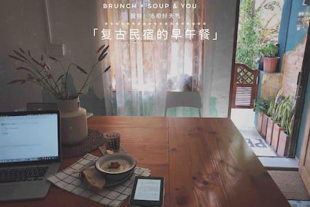 Peace Retreat是但咖啡+  咖啡师打造的民宿 | 复古怀旧 | 北欧日式 | 单人房
