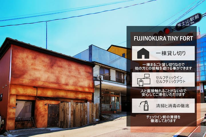 Near Fujisan st 30seconds/Fujinokura Tiny Fort