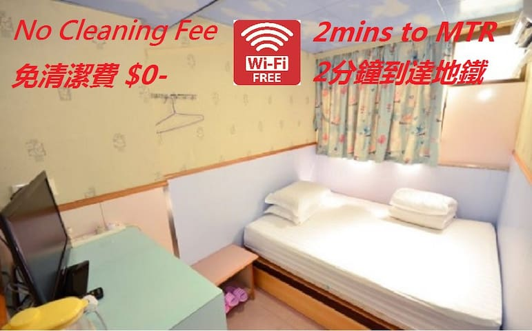 Double Bed Free WIFI 2mins to MTR