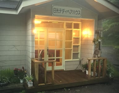 Nikko Teddy Bear House Twin Room - Nikkō-shi - Bed & Breakfast