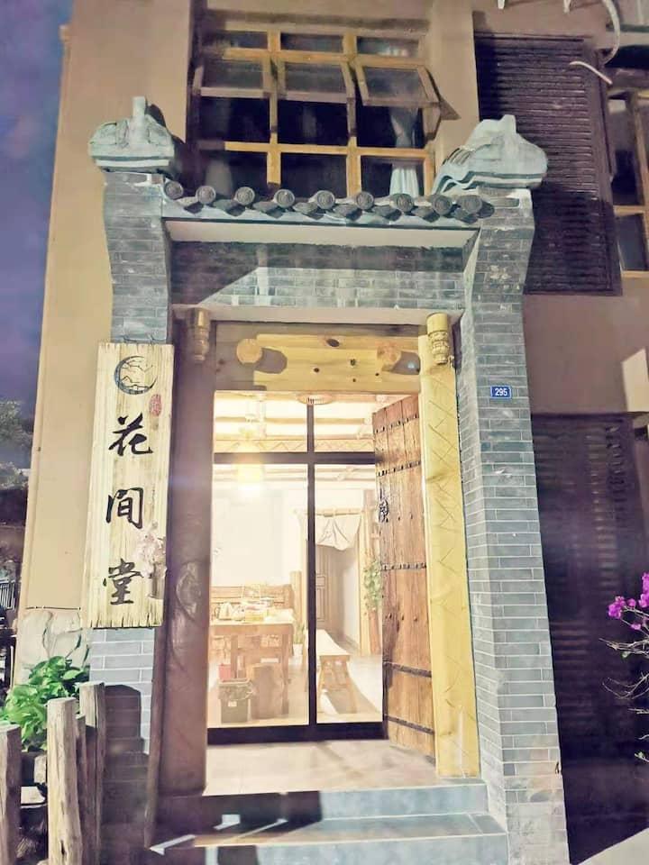邛海湖畔-花间堂观海独栋别墅