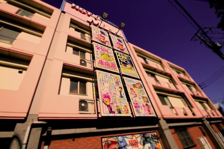 ホテルミスト~世界に一つだけのアニメキャララブホテル~