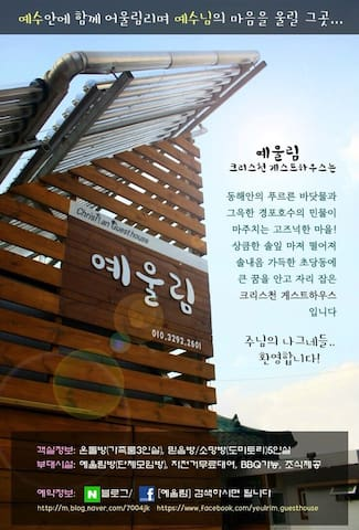 Yeulrim Guest house - 강릉시 - Hus