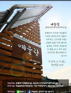 강릉/초당 허균생가 근처! 고즈넉한 한옥 예쁜 마당이 보이는 온돌/사랑방 (3인실-가족룸) - 강릉시