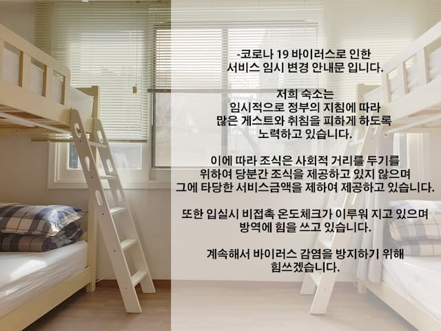 [Hongdae] #2 Women Only Drom room