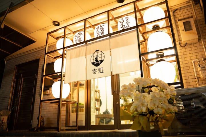 「寄処〜yosuga〜」 個室 -private room-