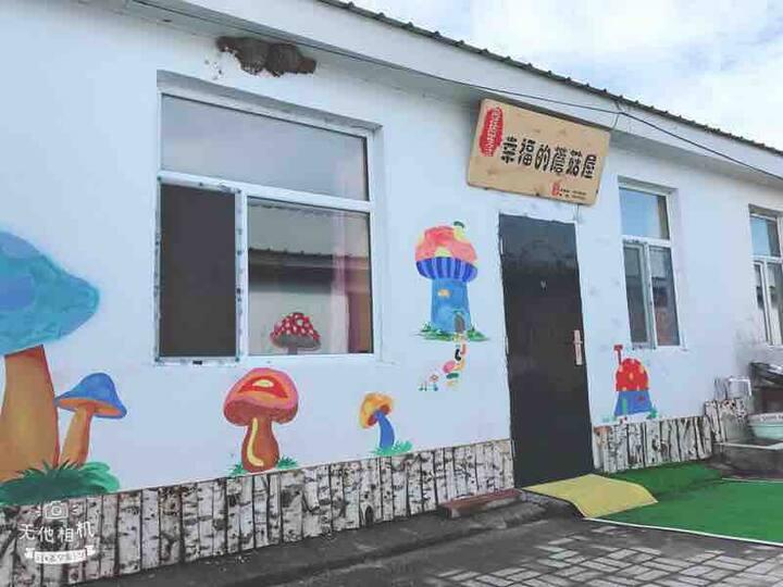 幸福的蘑菇屋民宿