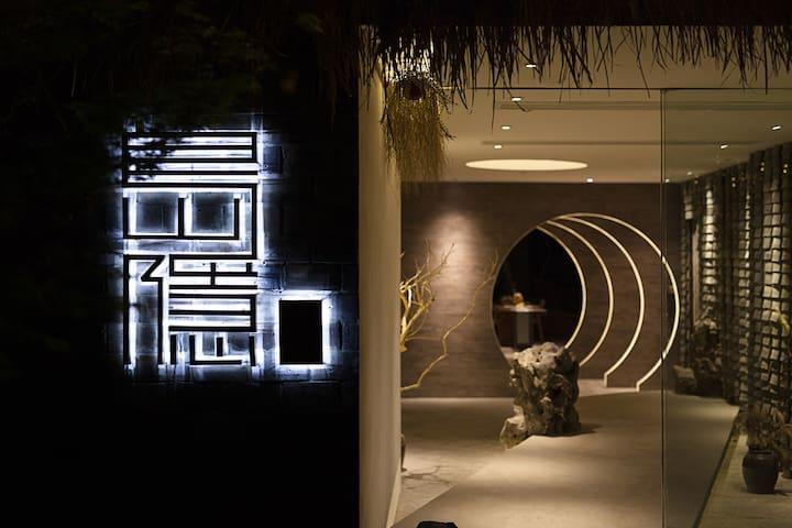 苏州太湖三山岛,岛隐民宿