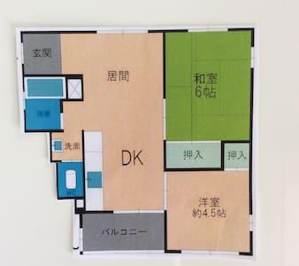 大阪神戸中間地日本第一高級住宅区芦屋市2DK(7天起) - Ashiya-shi - Lägenhet